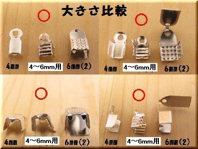 手芸材料の店*Mint Life* 「カシメ・紐止め金具」 4〜6mm用 1個・5個 ...